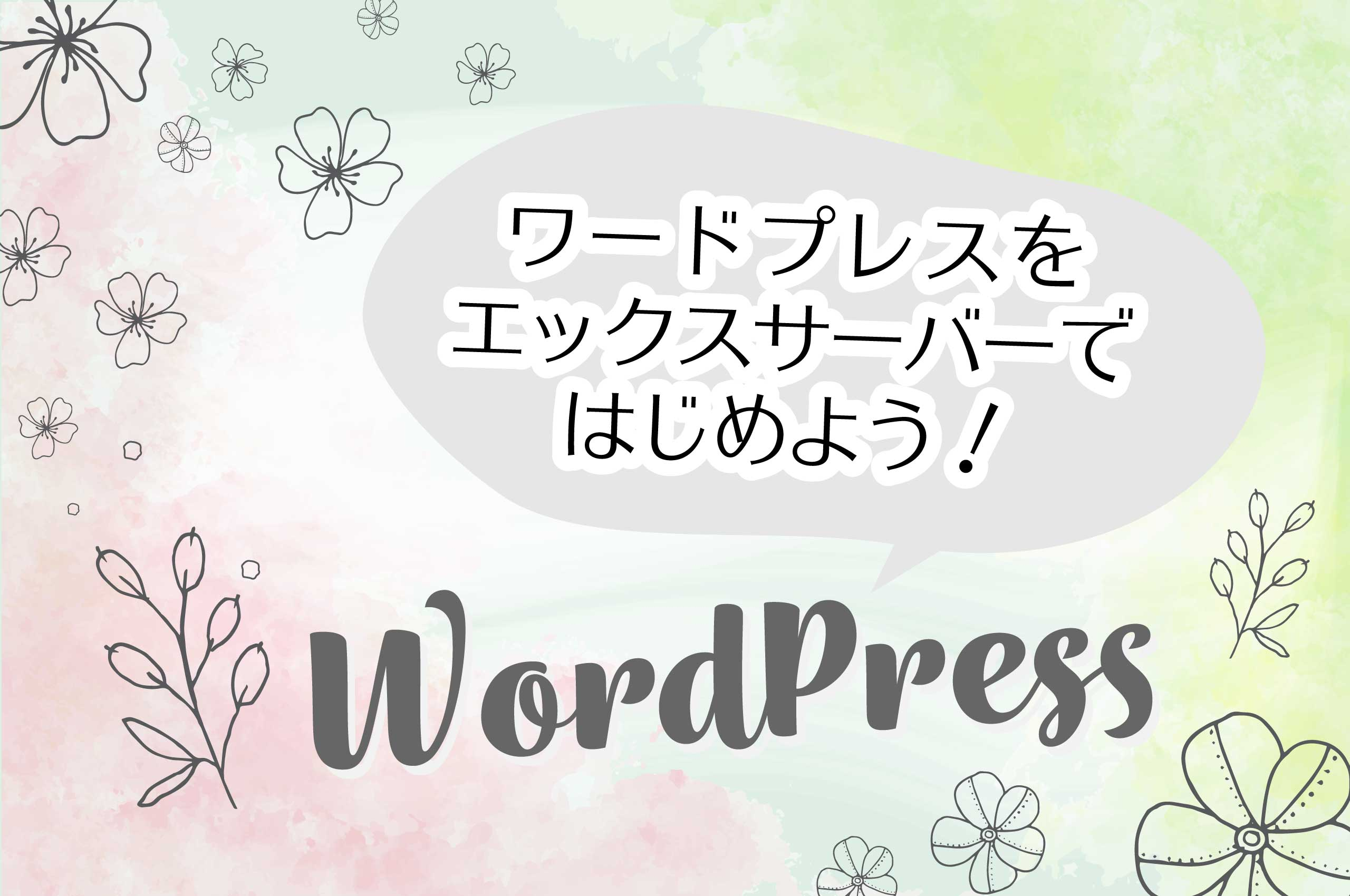 ブログアイキャッチ_WP