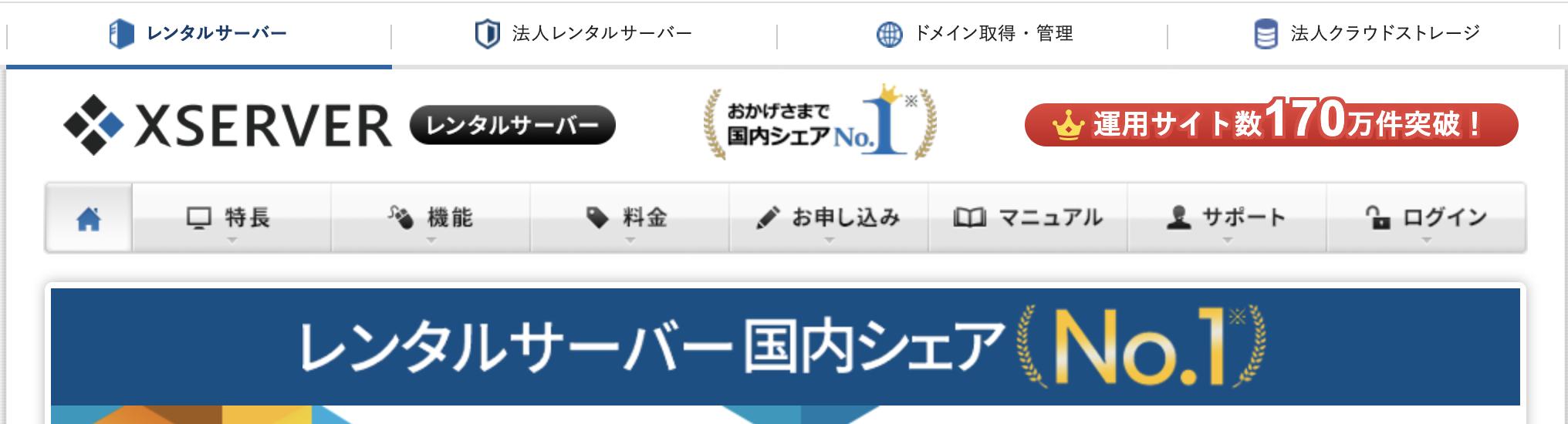 エックスサーバー_TOP