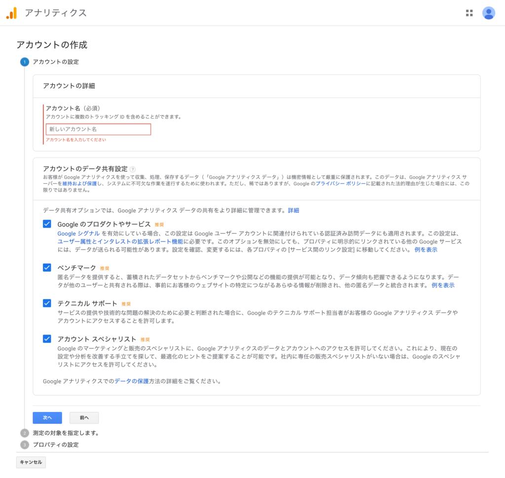 グーグルアナリティクスのアカウント発行