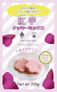 クッキーミックス1の例