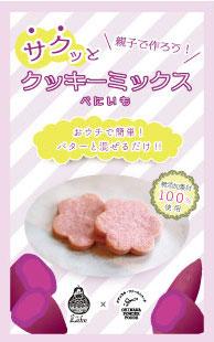 クッキーミックス例2