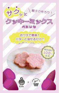 クッキーミックス例の最終