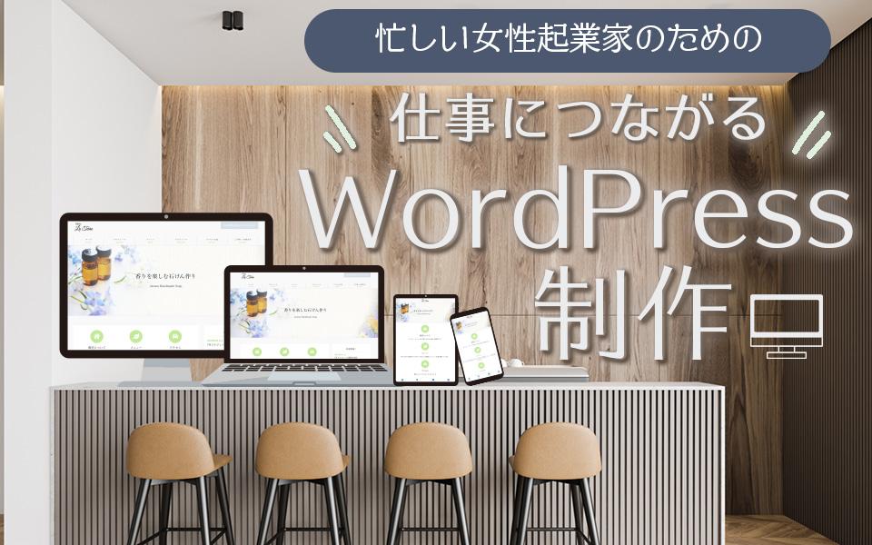 忙しい起業女性のための仕事につながるWordPress(ワードプレス)制作