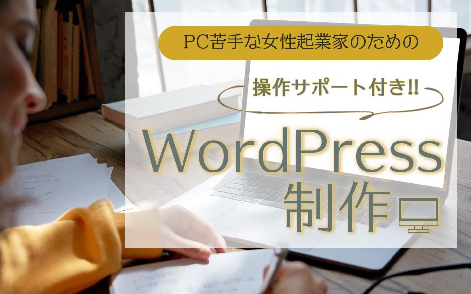 WordPress(ワードプレス)制作+PC苦手女性のための操作サポート付